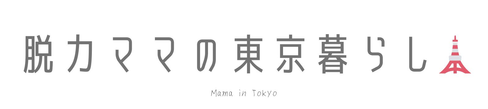 脱力ママの東京暮らし