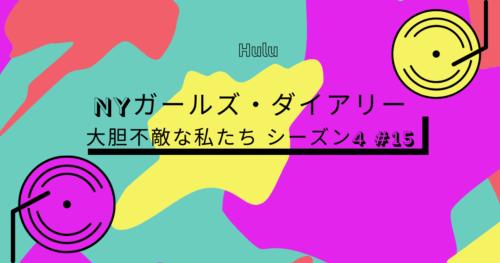 NYガールズダイアリー シーズン4 第15話あらすじ(ネタバレ)